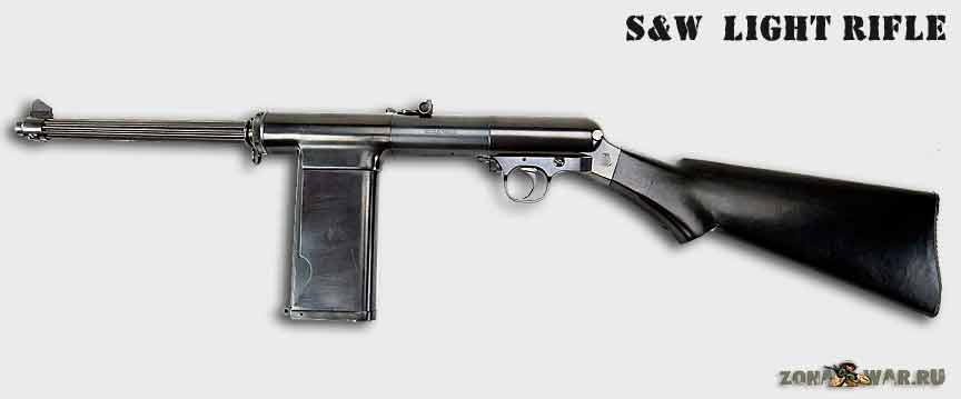 Пистолет-пулемет S&W Light Rifle